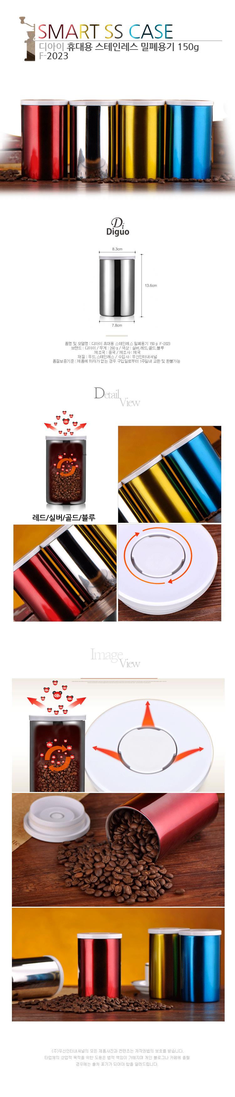 디아이 휴대용 밀폐용기 150g F-2023 실버 - 커피올데이, 21,900원, 커피 용품, 핸드 드립/용품